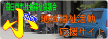 四日市市社会福祉協議会 地域福祉活動応援サイト Show